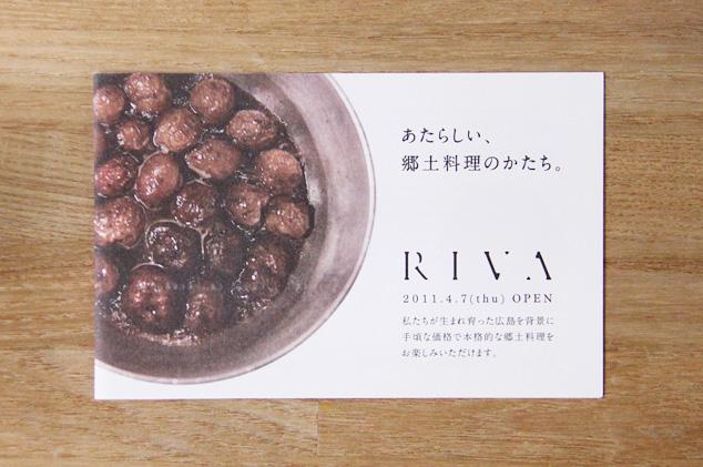 1104_riva_leaf.jpg