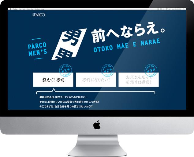 1105_parco_web.jpg