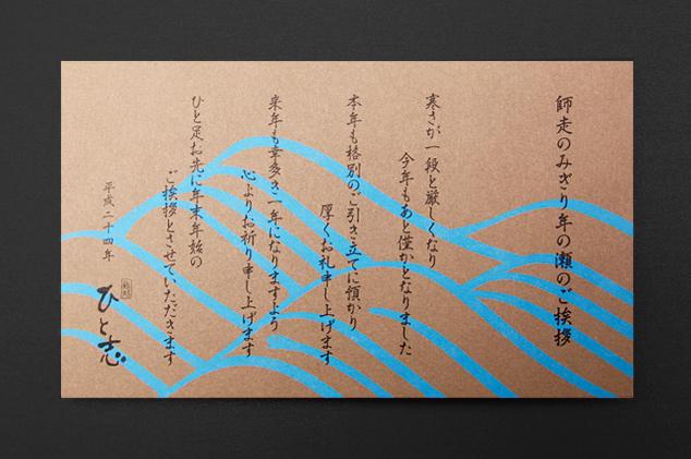 201212_hitoshi1.jpg